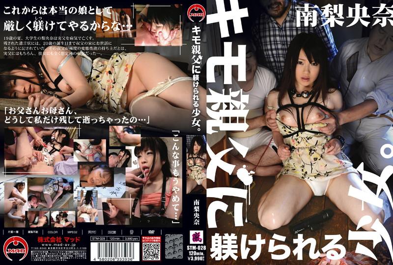 [STM-028] キモ親父に躾けられる○女。 南梨央奈 Squirting MAD 調教 2012/08/21 Incest ザーメン Orgy
