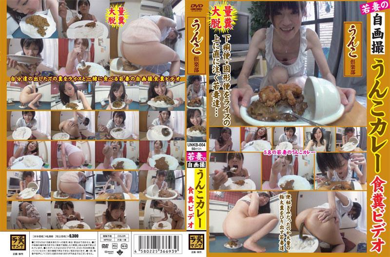 [UNKB-004] 若妻の自画撮うんこカレー 食糞ビデオ 50分 Coprophagy 脱糞