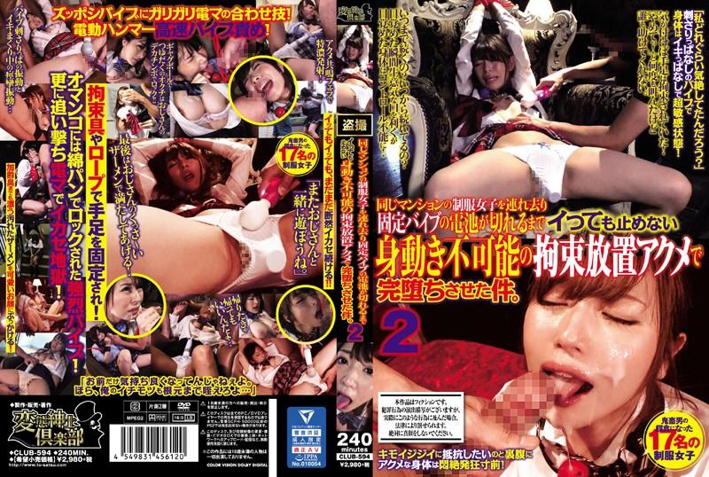 [CLUB-594] Nagase Aina, Akase Shouko, Ikuno Hikaru 同じマンションの制服女子を連れ去り固定バイブの電池が切れるまでイっても止めない身動き不可能の拘束放置アクメで完堕ちさせた件Restraint...