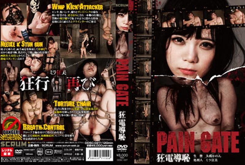 [DDSC-027] PAIN GATE 狂電導恥 久我かのん Humiliation Choking 巨乳 スクラム