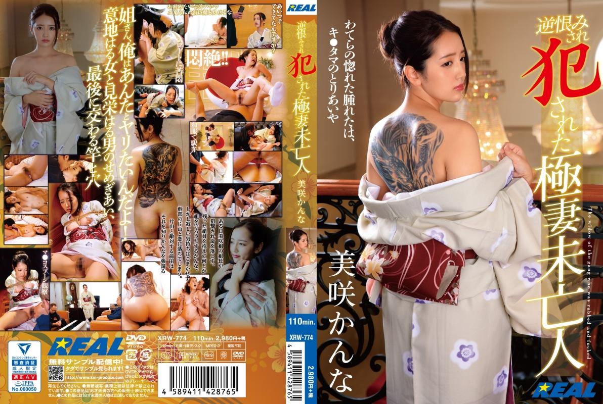 [XRW-774] 美咲かんな 逆恨みされて犯された極妻未亡人 企画 Humiliation Kimono 陵辱 喪服 緊縛 縛り コスチューム
