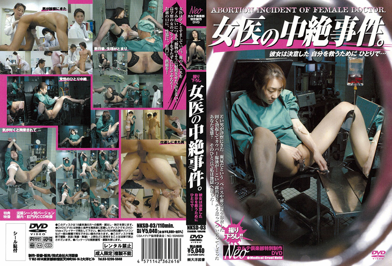 [NKSD-03] 女医の中絶事件。 Costume コスチューム Humiliation NKRD