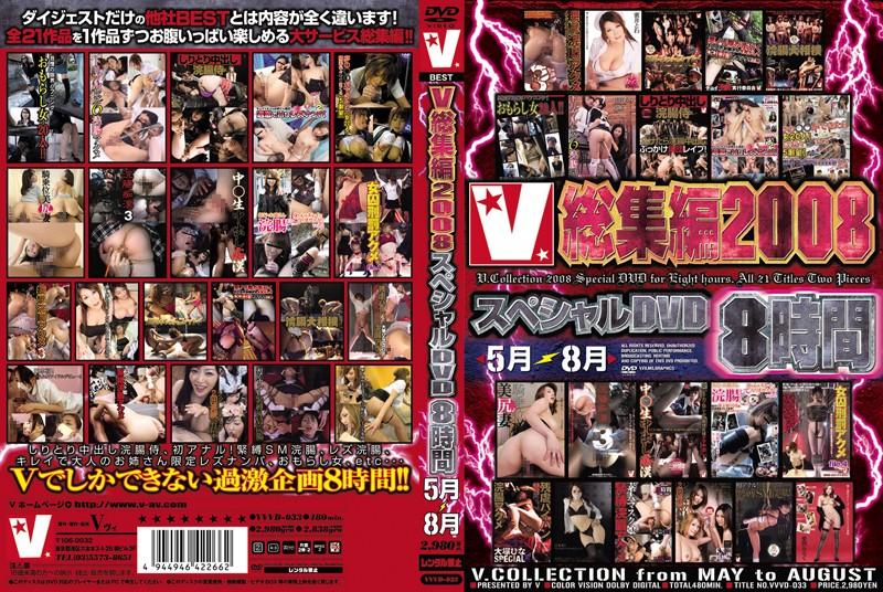 [VVVD-033] V総集編2008スペシャルDVD8時間5月~8月 Tits Omnibus Humiliation Other Pervert 2009/05/01