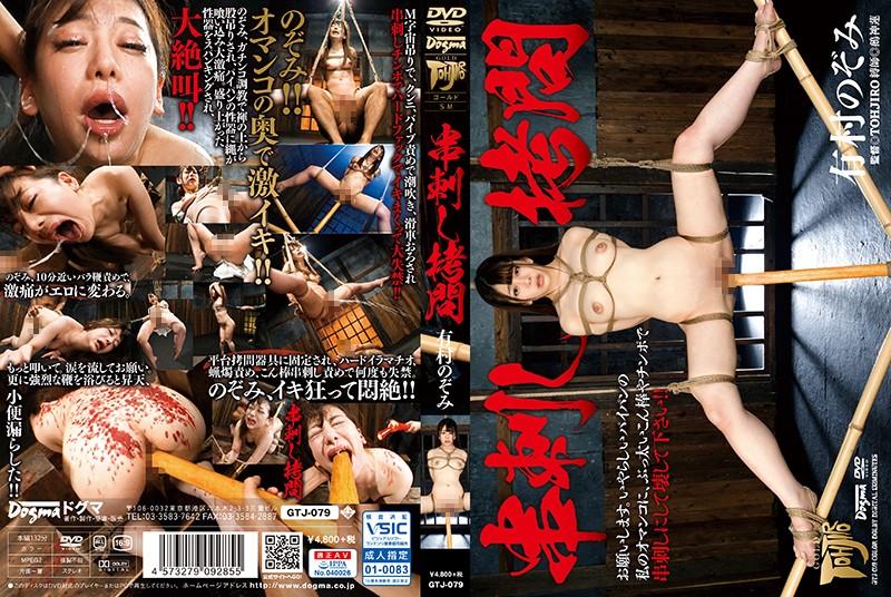 [GTJ-079] 串刺し拷問 有村のぞみ Torture 拘束 放尿中出し ゴールドTOHJIROレーベル 2019/12/19