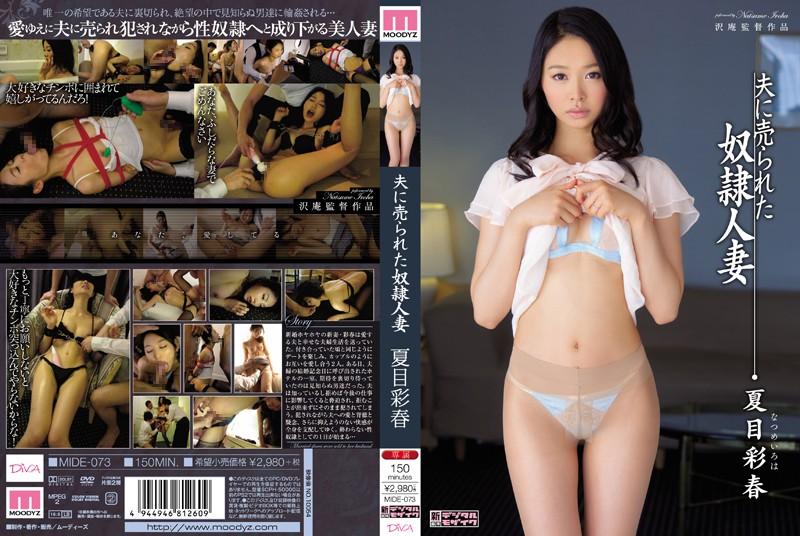 [MIDE-073] 夏目彩春 夫に売られた奴隷人妻 スレンダー Actress 陵辱 レイプ Orgy