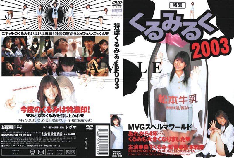 [DDM-001] 特濃くるみるく2003 森下くるみ 女優 顔射・ザーメン 120分