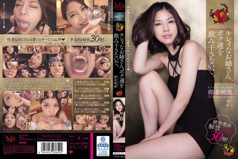 [MVSD-276] キレイなお姉さん、ボク達を飲み干さないで。 卯水咲流 スレンダー 2015/11/19 フェラ Entertainer エムズビデオグループ モデル・お姉さん風 Actress