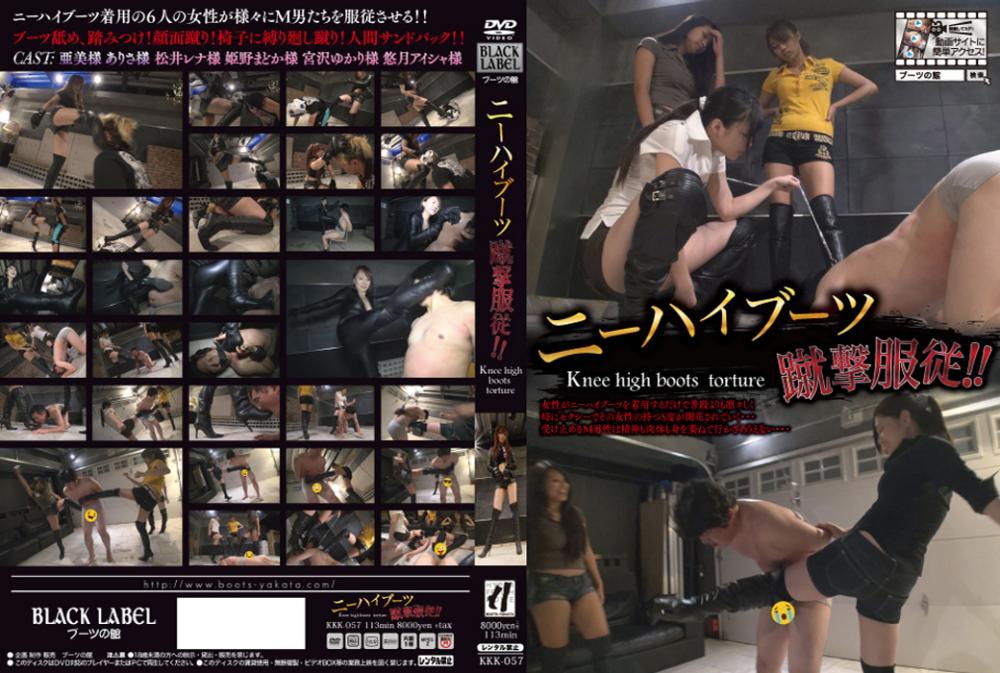 [KKK-057] ニーハイブーツ蹴撃服従 宮沢ゆかり お姉さんブーツ 2019/05/10