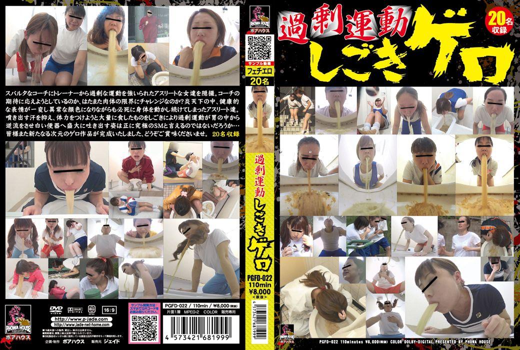 [PGFD-022] 過剰運動しごきゲロ 2016/10/14 Vomit