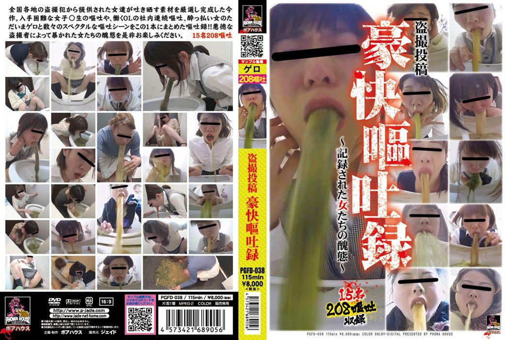 [PGFD-038] 盗撮投稿 豪快嘔吐録 記録された女たちの醜態 ポアハウス