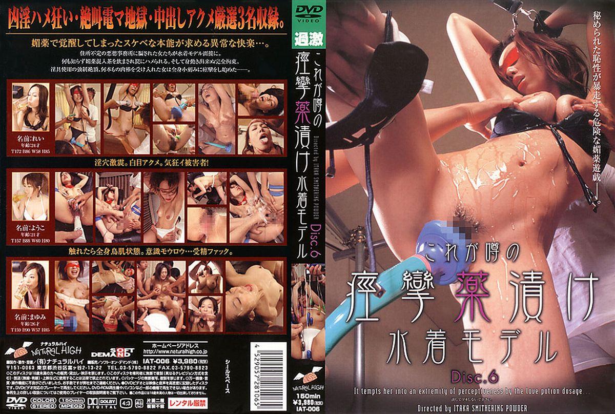 [IAT-006] これが噂の痙攣薬漬け水着モデル VOL.6   輪姦・辱め これが噂の痙攣薬漬けシリーズ 2004/09/23