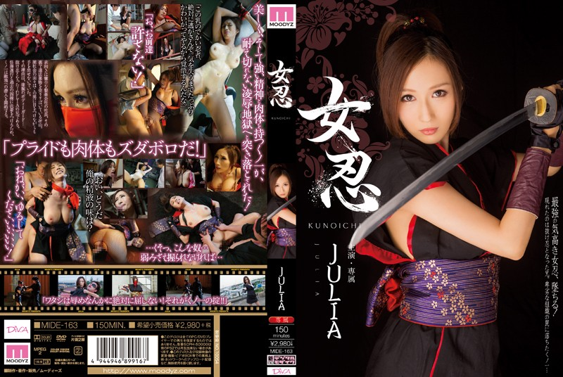 [MIDE-163] 女忍 JULIA 忍者・くノ一 メガネ Heroine MOODYZ(ムーディーズ) DIVA Actress 巨乳 凌辱