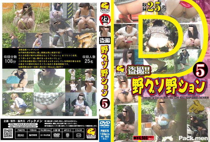 [PM-076] 盗撮!! 野グソ野ション 5 ジェイド Exposure スカトロ 放尿