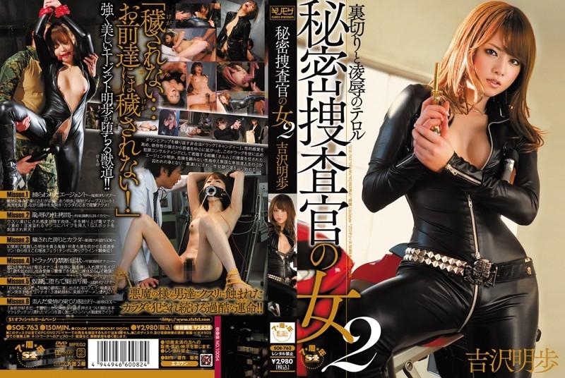[SOE-763] 秘密捜査官の女2 吉沢明歩 S1 NO.1 STYLE Bondage 3P 芸能人 Entertainer Semen Other Costume Blow コスチューム
