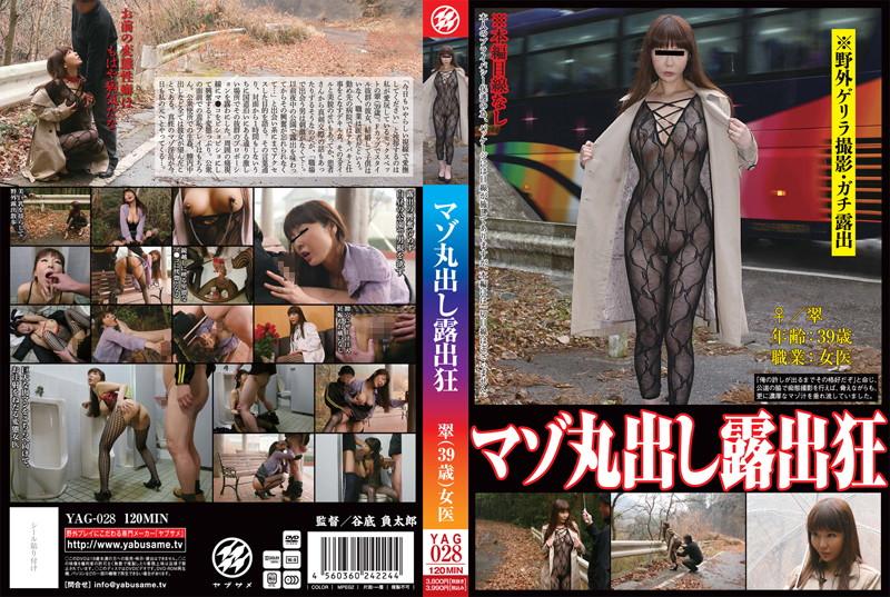 [YAG-028] マゾ丸出し露出狂 翠39歳 女医 Costume Cum 中出し 2012/07/06 Boobs