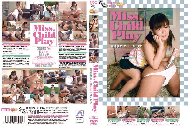 [YPD-03] Miss.Childplay3 宮地奈々に犯されたい2オヤジ(YPD-... 足コキ 110分 2005/09/02 放尿 女王様・M男