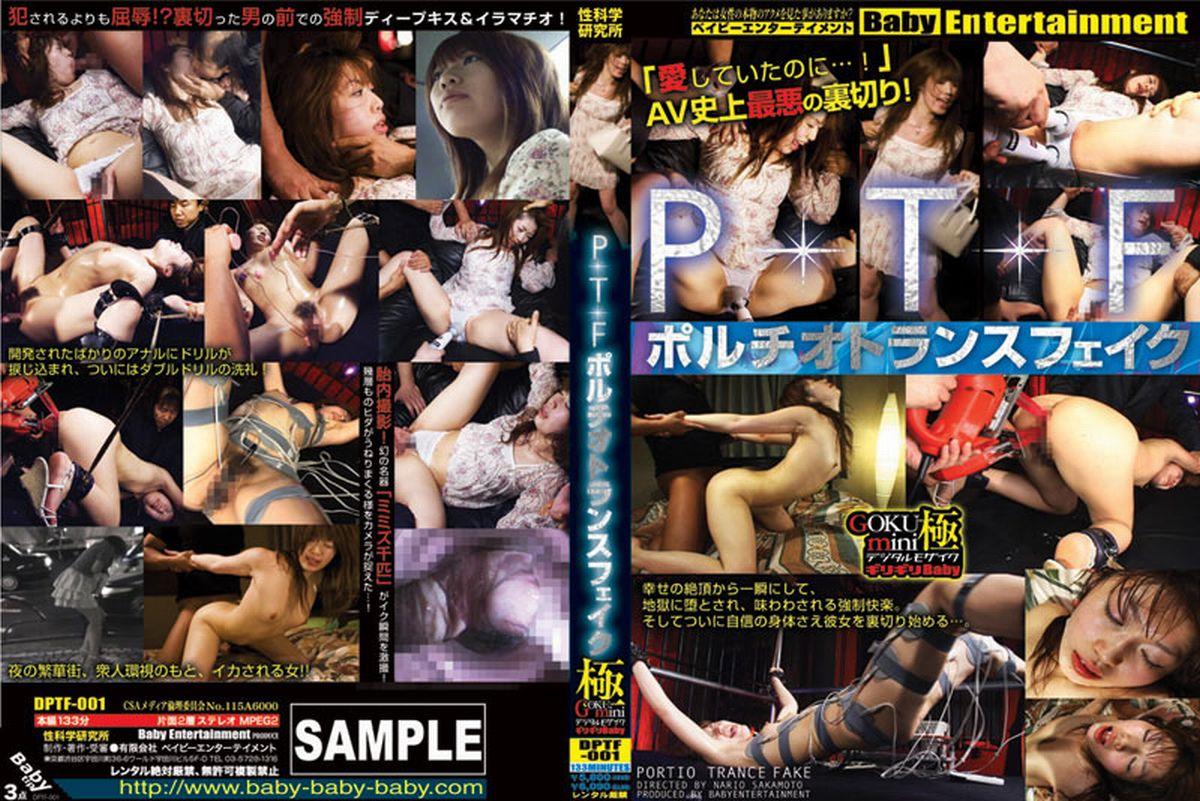 [DPTF-001] 青山亜里沙 PTF ポルチオトランスフェイク Baby Entertainment