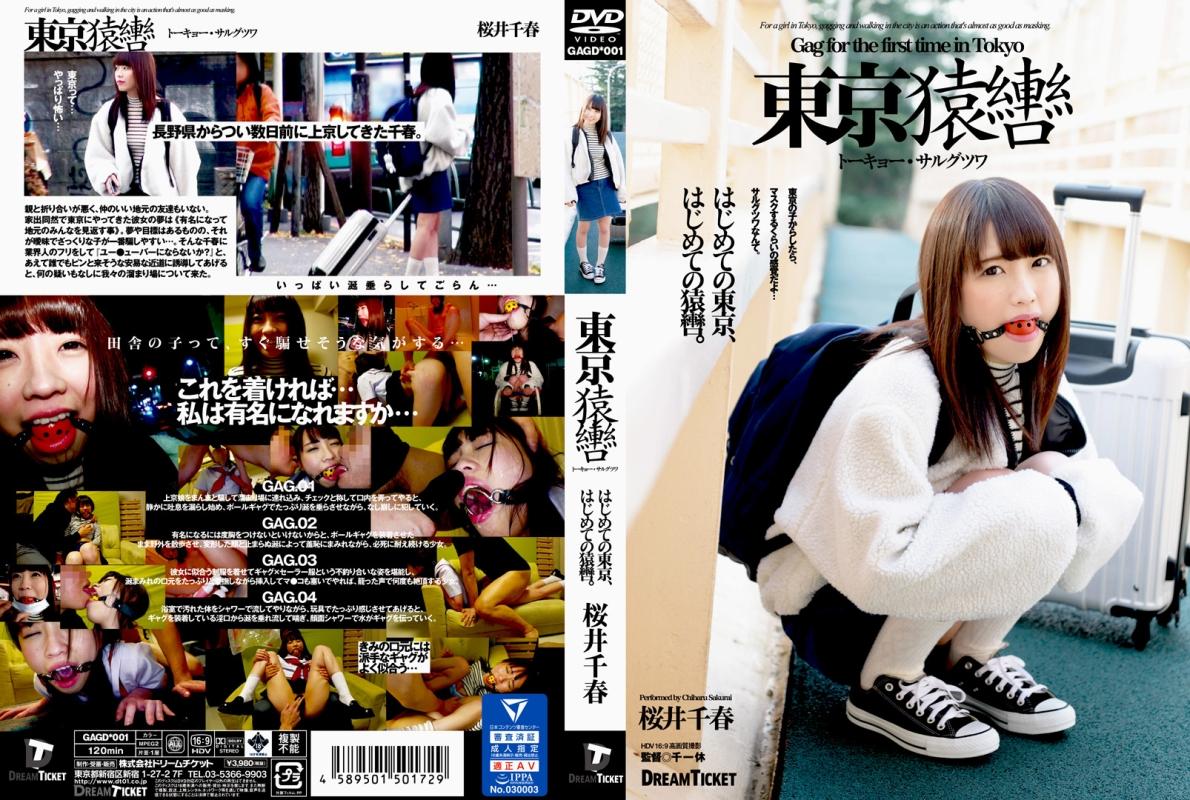 [GAGD-001] 桜井千春 東京猿轡 トーキョー・サルグツワ  ソックス  制服 スレンダー
