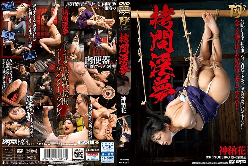 [GTJ-081] 神納花 拷問淫夢  Cum イラマ 縛り Humiliation