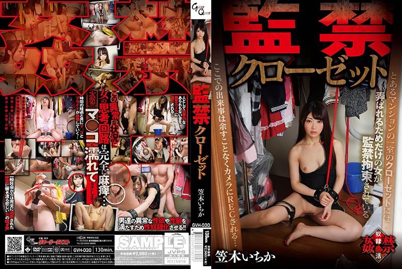 [GVH-030] 笠木いちか 監禁クローゼット 3P オナニー フェラザーメン Golden Showers