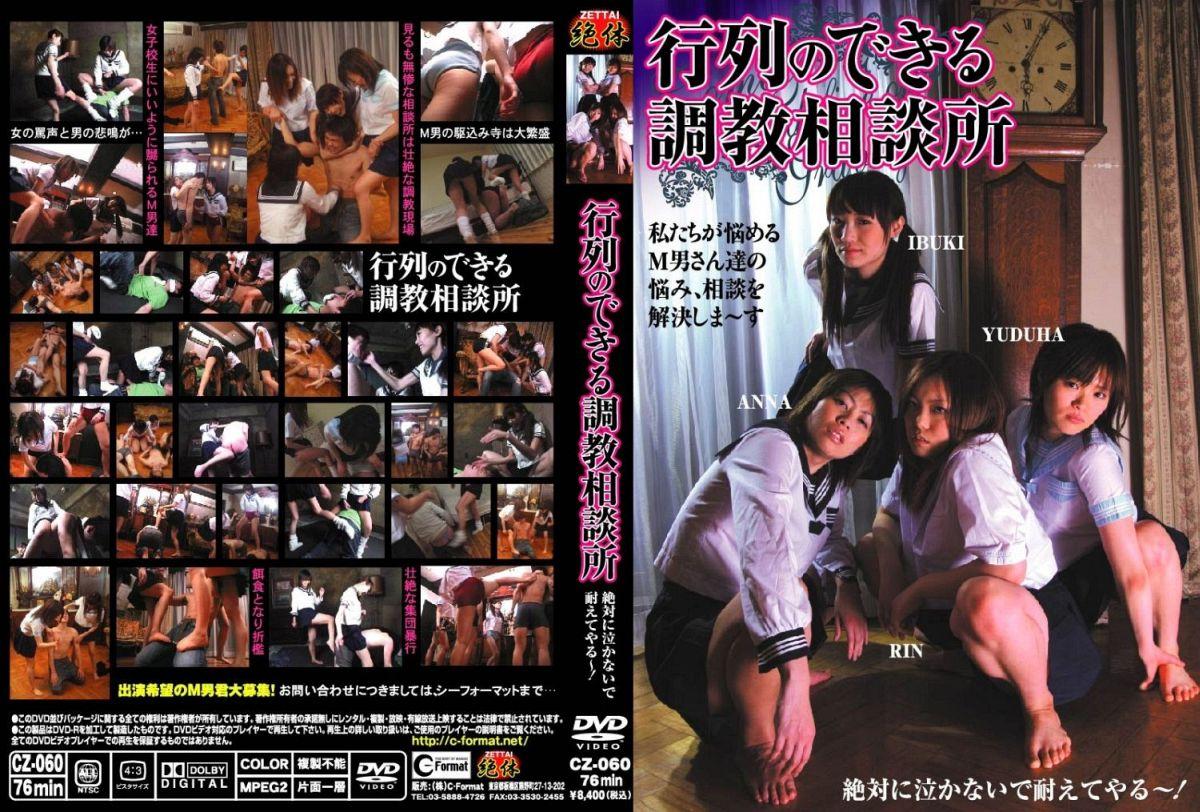 [CZ-060] 行列のできる調教相談所   76分 ZETTAI Other School Girls