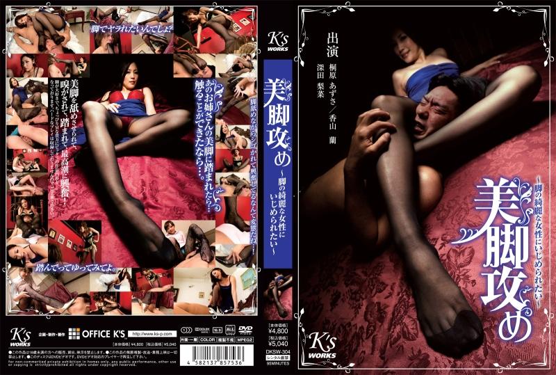 [DKSW-304] 美脚攻め 脚の綺麗な女性にいじめられたい 95分 パンスト(フェチ) KS WORKS 女王様・M男