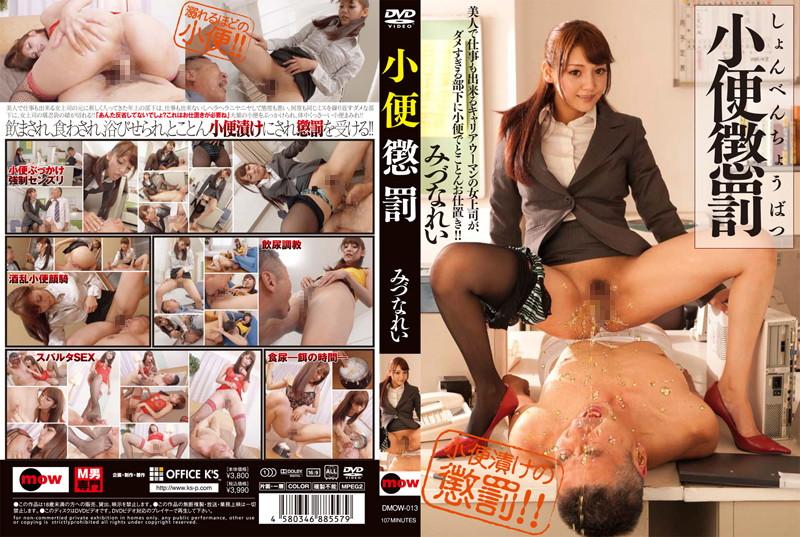 [DMOW-013] 尻地獄 Facesitting Cowgirl マボロシ子 School Girls 2015/01/03