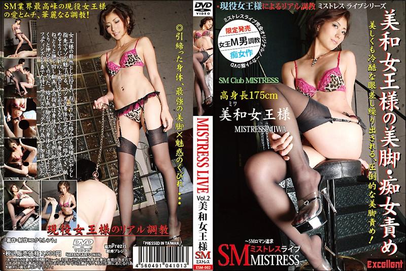 [ESM-002] MISTRESS LIVE Vol.2 美和女王様 2014/06/20 Slut フェチ