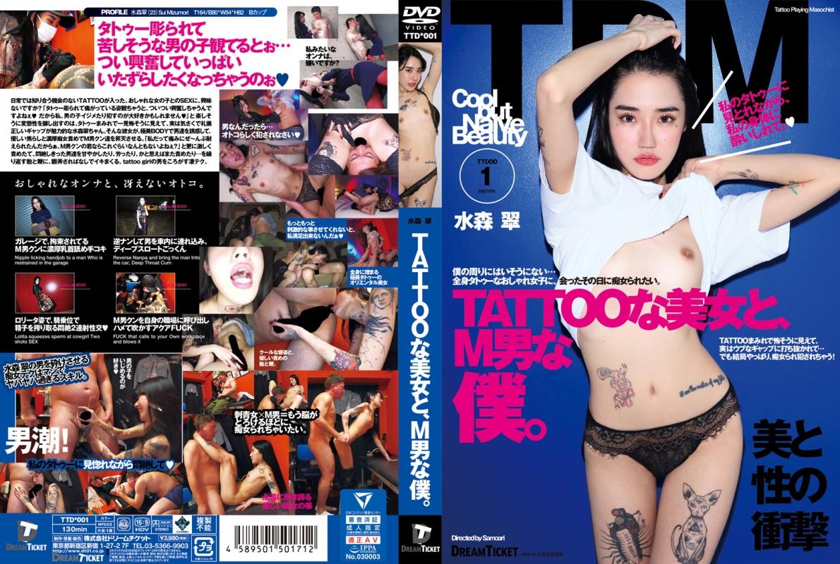 [TTD-001] TATTOOな美女と、M男な僕。 水森翠 Actress ドリームチケット フェチ