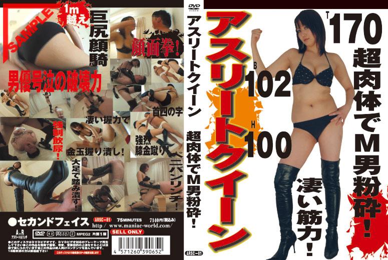 [ARSC-01] アスリートクイーン ブーツ SM Kick Gold Sekandofeisu