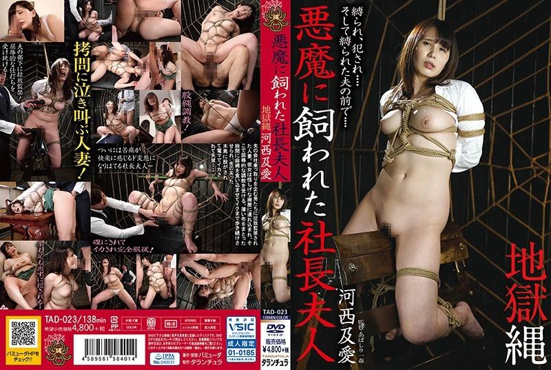 [TAD-023] 河西乃愛 地獄縄 悪魔に飼われた社長夫人 騎乗位 着衣3P 巨乳 Big Tits Captivity