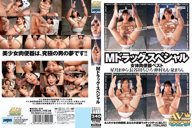 [AVGL-019] Mドラッグ・スペシャル 女体肉便器ベスト Cum 中出し 企画