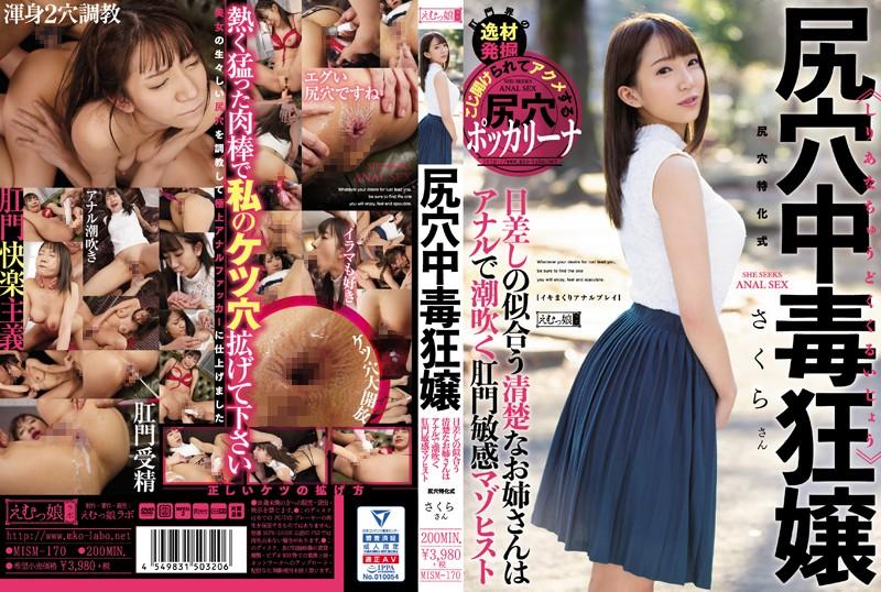 [MISM-170] 尻穴中毒狂嬢 Amateur 金田一小五郎 モデル・お姉さん風