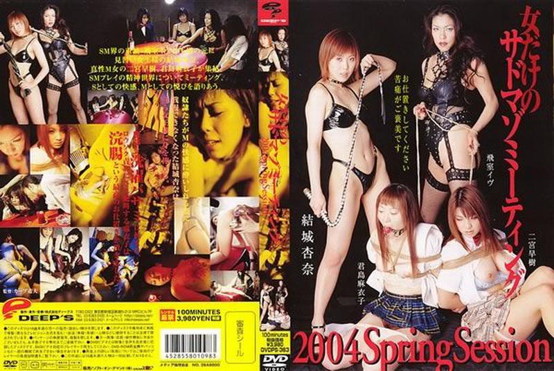 [DVDPS-363] Hi Shitsuivu, Kimijima Maiko 女だらけのサドマゾミーティング 2004SpringSession 結城杏奈 ディープス