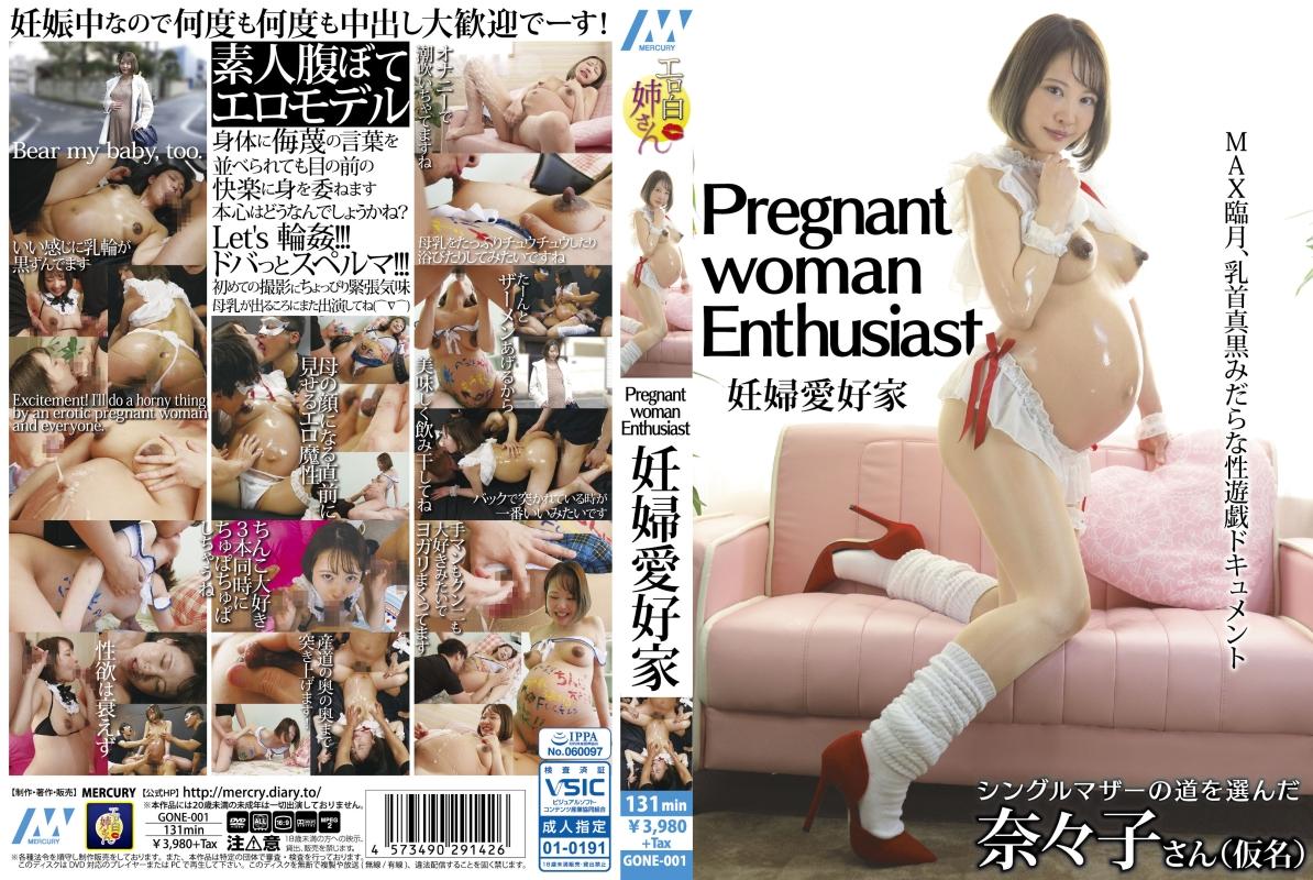 [GONE-001] 朝比奈菜々子 Pregnant woman Enthusiast ... Squirting 潮吹き Blow Handjob マーキュリー