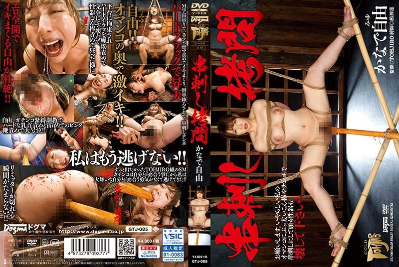 [GTJ-085] かなで自由 串刺し拷問  Big Tits 巨乳 Deep Throatin Tohjiro