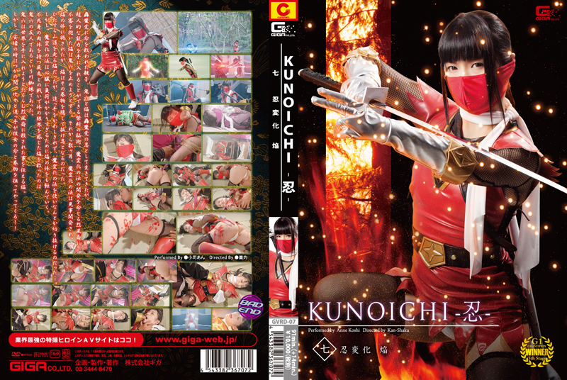[GVRD-07] 小司あん KUNOICHI 忍 7 忍変化 焔 Female Ninja