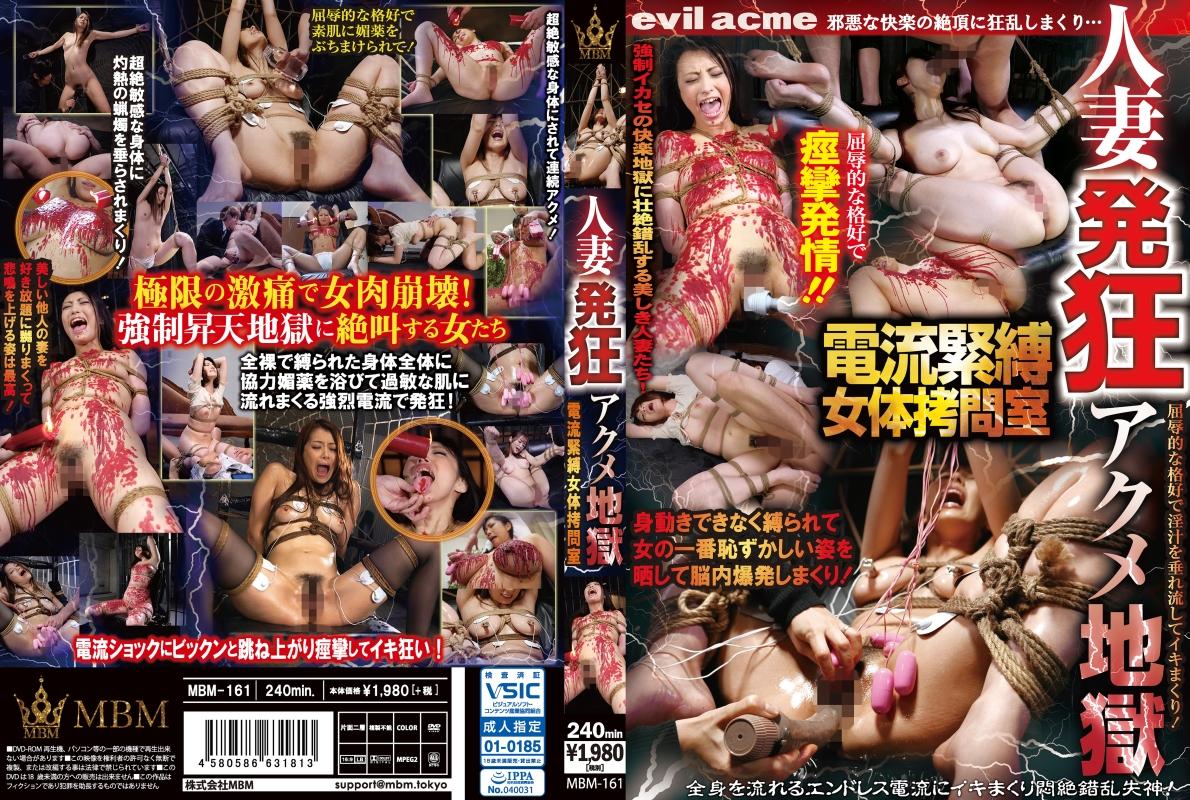 [MBM-161] 人妻発狂アクメ地獄 電流緊縛女体拷問室 Current アクメ人妻 Prestige