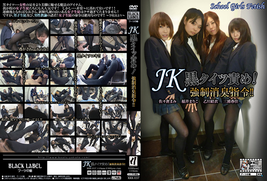 [KKK-037] JK黒タイツ責め!強制消臭指令!! Fetish ジェイド Pantyhose (Fetish)