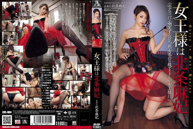 [ZOS-004] 女王様は北条麻妃 AVS COLLECTOR'S BLACK MARIA