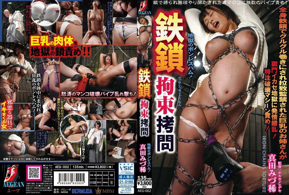 [AEG-002] 真田みづ稀 鉄鎖拘束拷問 地獄のボンレスハム Big Tits 巨乳