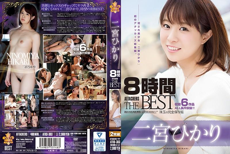 [ATKD-303] 二宮ひかり 8時間 ATTACKERS THE BEST スレンダー 女教師拘束 レイプ