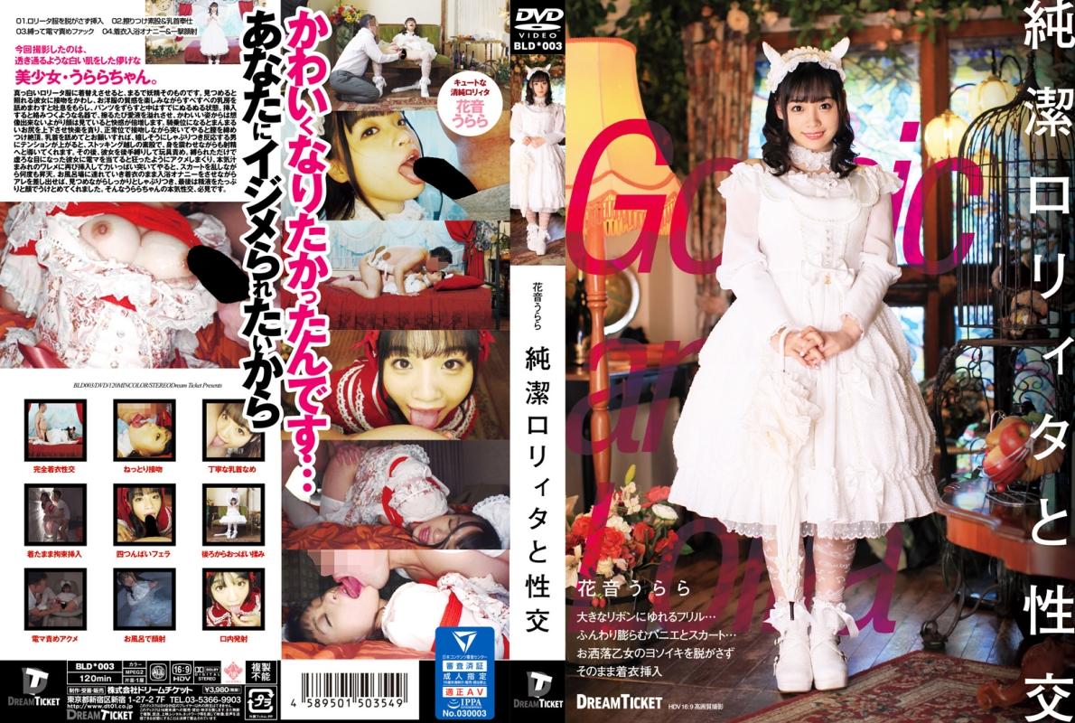 [BLD-003] 花音うらら 純潔ロリィタと性交  着衣 Petite Cowgirl Kiss