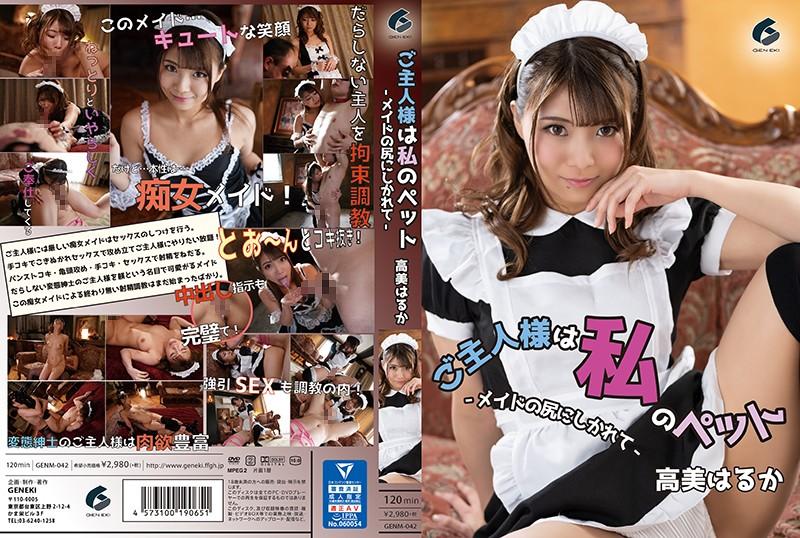 [GENM-042] 高美はるか ご主人様は私のペット メイドの尻にしかれて  着衣顔面騎乗 Blow