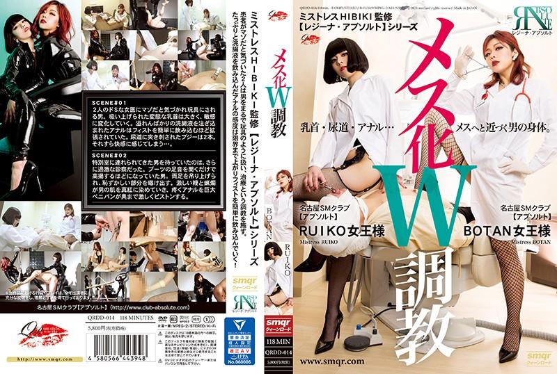 [QRDD-014] メス化W調教 Woman Doctor 女王様 フィスト