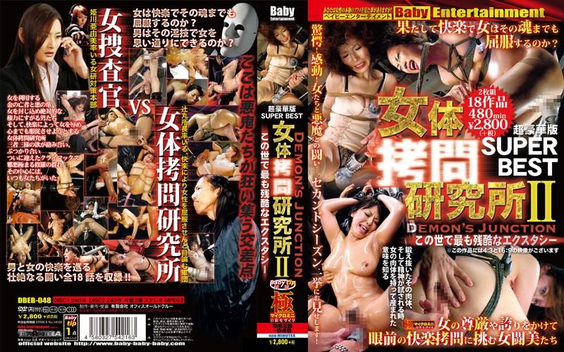 [DBEB-048] 超豪華版SUPER BEST 女体拷問研究所 2 DEMON`S ... 凌辱 総集編 輪姦・凌辱