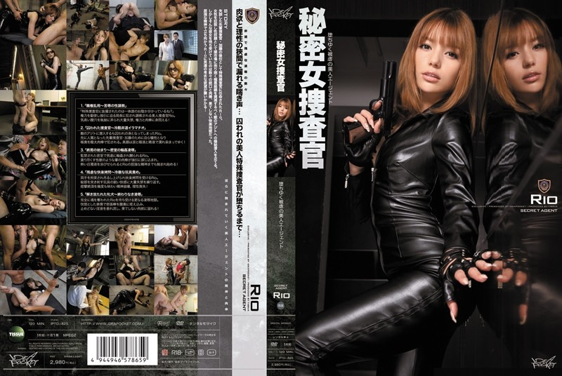 [IPTD-825] 秘密女捜査官 Heroine Ebisu Muscats Squirting 120分 ヒロイン 2012/01/01