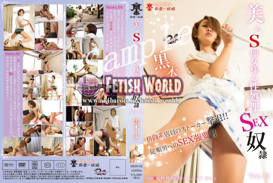 [SRSD-02] 美人S痴女様の性処理SEX奴隷 Vol.02 黒木歩 ... 調教 Rape