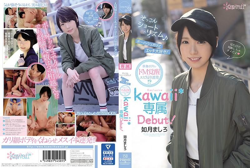 [CAWD-097] 如月ましろ ぞっこんショートリズム ボーイッシュだけどエッチ大好き ... デビュー 騎乗位 3P Kawaii