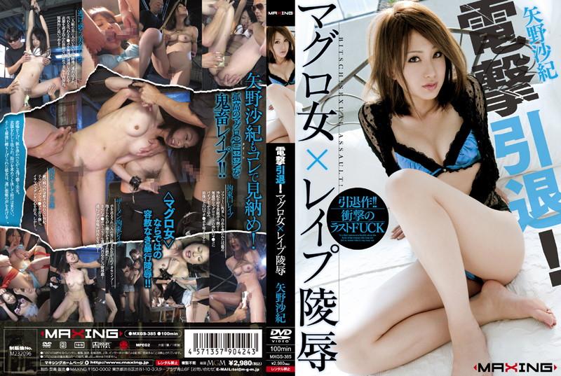 [MXGS-385] 矢野沙紀 マグロ女×レイプ陵辱  Orgy Tied